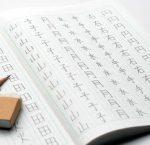 大切なのはイメージ! 漢字を覚えることはスポーツにも似ている