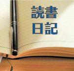 本を読んで感じたことを日記に残す読書日記をやってみよう