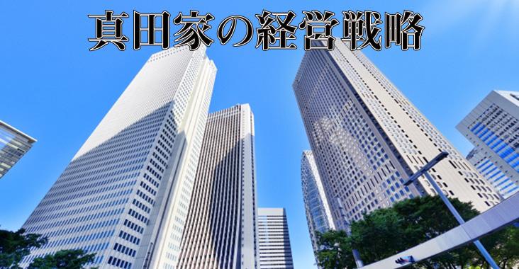 真田家の経営戦略