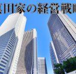 ドラマ真田丸は中小企業である真田家の経営戦略を描いた話