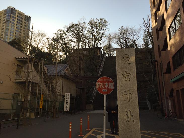 愛宕神社入口