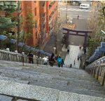 出世の石段を登って出世祈願! 東京都の愛宕神社におでかけ