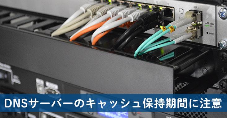 DNSサーバーのキャッシュ保持期間に注意