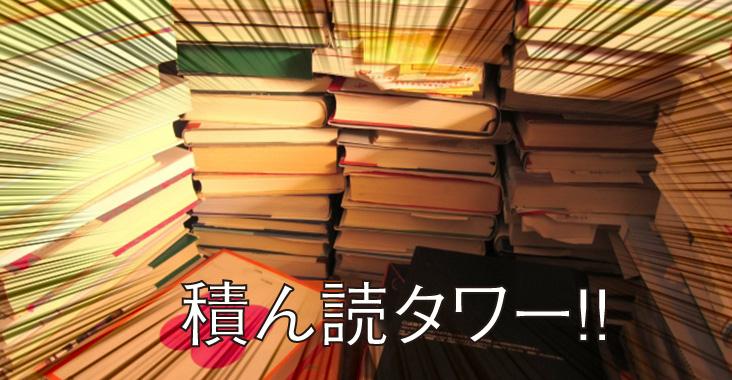 積ん読タワー