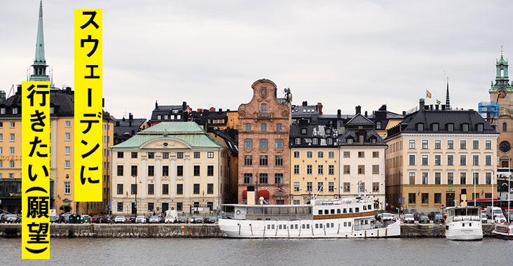 スウェーデンに行きたい(願望)