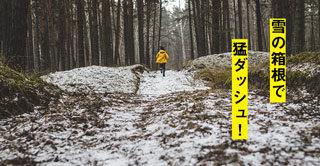 いだてん19話感想「箱根駅伝」もうこれで最終回でいいんじゃない?