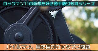 【ロックマン11】パイルマンステージってガッツマンのオマージュかな