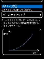 成長タイプ_ゲームライク