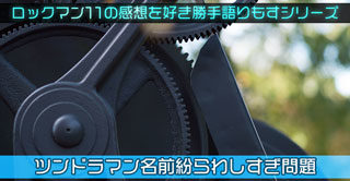 【ロックマン11】ツンデレ…じゃなくてツンドラマンはフィギュアスケーター