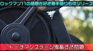 【ロックマン11】トーチマンステージの即死系横スクロールはマジで鬼