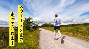 いだてん6話「お江戸日本橋」は颯手達治の小説か柴田錬三郎の小説か